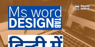 Ms word design tab in Hindi